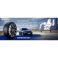全新輪胎 MICHELIN 米其林 PILOT SPORT 4 SUV 255/45-19 休旅車專用胎 PS4 SUV