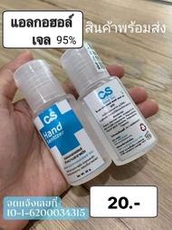 มีของพร้อมส่ง เจลล้างมือไม่ต้องล้างออกแอลกอฮอล์ 95 % (Food Grade)  ใช้ฆ่าเชื้อโรค และเชื้อแบคทีเรีย 99.99%