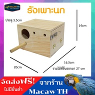 รังเพาะนก กล่องเพาะนก รังฟักนก รังฟักไข่ รังเพาะแบบไม้ สำหรับนกขนาดเล็ก พร้อมส่ง MacawTH