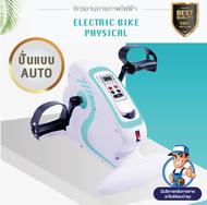 จักรยานออกกําลังกาย จักรยานกายภาพ Mini Bike เครื่องมือกายภาพ เครื่องชักรอกกายภาพ จักรยานกายภาพบําบัด จักรยาน สําหรับ ผู้ป่วย คนแก่ ผู้สูงอายุ คนชรา เพื่อสุขภาพ จักรยานคนแก่ จักรยานกาบภาพ เครื่องนวดกายภาพบําบัด ที่ซิทอัพ ยางยืดออกกำลัง TRX