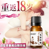 ◙Private parts whitening and tenderness female private parts care essential oil to remove melanin, black fungus, powder