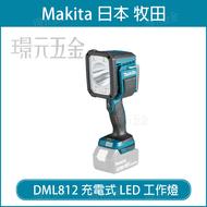 牧田 makita DML812 充電式LED工作燈  (125流明/640m) 18V 探照燈 空機 【璟元五金】