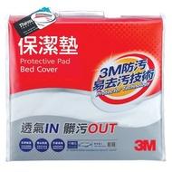 【蝦皮茉兒】宅配免運 🚚 3M 平單式單人保潔墊二件組 105x186x32 公分 COSTCO 好市多 台灣製
