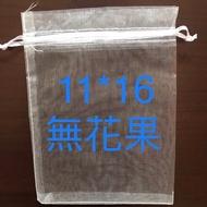 11*16 無花果專用紗網 網袋 套袋 保護網 雙拉繩套袋簡單