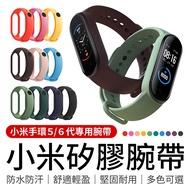 小米手環6 腕帶 小米手環5 小米專用腕帶 矽膠錶帶 彩色錶帶 替換錶帶 手環錶帶 小米手環 手腕帶  錶帶 矽膠錶帶