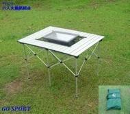 GO SPORT 92120 鋁合金六人火鍋(烤肉/泡茶) 蛋捲桌 鋁捲桌(18片) 兩用折疊桌(附收納袋) 兩段式高度