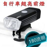 【珍愛頌】B134 自行車鋁合金前燈 USB充電 180流明 自行車前燈 LED燈 單車頭燈 前燈 自行車燈 可當手電筒