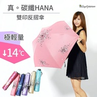 【雙龍牌】降溫14度_碳纖HANA超輕量黑膠反向折傘晴雨傘(防曬降溫晴雨傘抗uv遮陽傘反向折傘B8034)