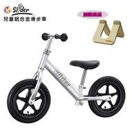 [Slider] 兒童鋁合金滑步車-銀色