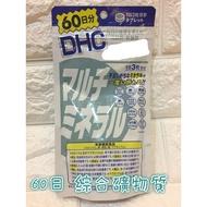 現貨!日本DHC綜合礦物質 維他命20天/60天