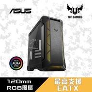 【ASUS 華碩】TUF Gaming GT501 Case 電腦機殼