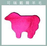【天竺鼠車車羊毛氈材料】紐西蘭ASHFORD-可瑞戴爾羊毛[10克]C58螢光粉