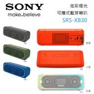 【SONY索尼】炫彩燈光藍芽喇叭SRS-XB30
