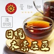 曼珈咖啡【日曬耶加雪菲 甜蜜科卡 G1】淺烘焙 新鮮烘焙 精品咖啡豆 (半磅)
