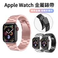 【ANTIAN】Apple Watch Series 5/4/3/2/1 蘋果金屬三珠不鏽鋼手錶帶 iWatch精鋼錶帶(精鋼替換腕帶)