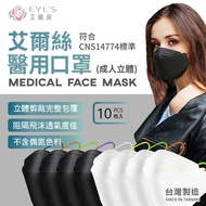 EYL'S艾爾絲醫用口罩 立體4D 成人口罩 韓版 魚嘴口罩【佳瑪】