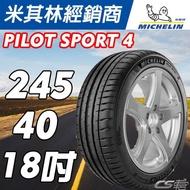 米其林 JK輪胎館 輪胎 MICHELIN 米其林輪胎 Pilot Sport 4 PS4 245/40/18