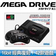 SEGA 迷你復刻 Mega Drive Mini 主機 (收錄42款經典名作)台灣公司貨