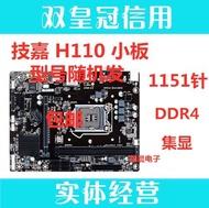 Gigabyte/GigabyteGA-H110M-DS2/S2 DS2V D3A H110M-K D E A/M2 1151