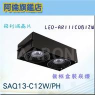 【阿倫旗艦店】LED盒裝崁燈 AR111-COB-12W飛利浦晶片  方形崁燈 黑色無邊框 雙燈黃光款 可改調光型