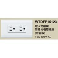 (含發票)Panasonic國際牌星光系列 WTDFP15123 二附接地插座