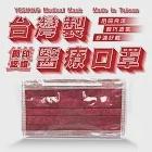 鈺祥 雙鋼印醫療口罩(50入盒裝) 台灣製造- 酒紅