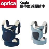 日本愛普力卡Aprica Koala 無尾熊腰帶型減壓揹巾 懷抱式後揹式 嬰兒揹帶幼兒背巾兒童背帶 深藍月光/藍灰戀曲