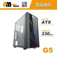 【Power Master 亞碩】G5 RGB電腦機殼(電腦機箱 主機殼)