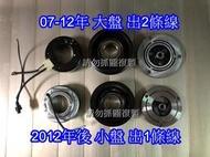 三菱 FORTIS OUTLANDER 08-12 冷氣壓縮機 離合器總成