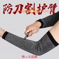 泓盾防刀劃防刺護臂 加長防刮傷護腕 防砍袖套 防割套袖防身護具。638165