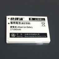 快譯通 MD1000專用電池