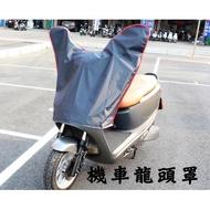 阿勇的店 台灣製造 CPI Bravo Oliver Aragon LD 125 150 龍頭罩機車套 防水防曬防刮