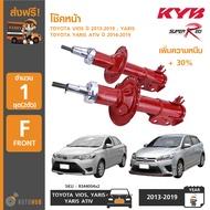 KYB SUPER RED (1ชุด 2ตัว) โช๊คหน้า TOYOTA VIOS ปี 2013-2019 , YARIS ,YARIS ATIV ปี 2014-2019 เพิ่มความหนึบ +30% (8344004x2)