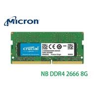 附發票 Micron 美光 NB RAM DDR4 2666 8G 8GB 16GB 32GB 1.2V 筆電用 記憶體