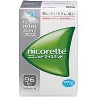 合利他命制药 【指定第2類醫藥品】nicorette 尼古清口香糖 冰涼薄荷味 96個