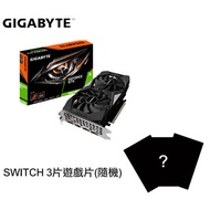 【技嘉1660S顯示卡組合】 技嘉 GTX1660 SUPER OC 6G+SWITCH 3片遊戲片
