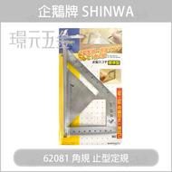 日本 鶴龜 企鵝 SHINWA 特撰 止型定規 62081 45度 90度 230X125 量尺 角尺【璟元五金】