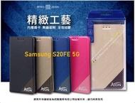 ATON 鐵塔系列 SAMSUNG S20FE 5G 手機皮套 隱扣 側翻皮套 可立式 可插卡 含內袋 手機套 保護殼 保護套