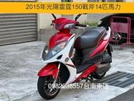 自售2015年光陽 雷霆150機車 Racing摩托車 雷霆125 勁戰 CYGNUS-X