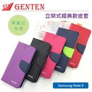 三星 Samsung Galaxy Note 9 6.4吋 N960 立架式經典磁扣側掀皮套 可插卡 手機書本式保護套
