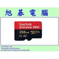 【高雄旭碁電腦】(含稅) SANDISK Extreme Pro Micro SDXC 256G 256GB U1 A2 V30 MICROSD TF MICRO SD