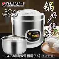 YAMASAKI山崎 11人份新型304不鏽鋼微電腦電子鍋 SK-1102SR