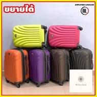 กระเป๋าเดินทาง ร้านแนะนำ[ขยายได้ +ถูกสุด] กระเป๋าเดินทาง ขนาด 20 24 28 นิ้ว กระเป๋าล้อลาก กระเป๋าเดินทางล้อลาก กุญแจล็อครหัส