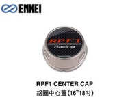 【Power Parts】ENKEI RPF1 CENTER CAP 鋁圈中心蓋(16~18吋)