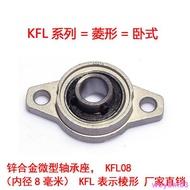 現貨軸承座帶座軸承KFL001 內徑12mm 鋅合金微型軸承座 棱形 小軸承座
