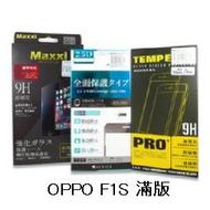 """""""扛壩子""""OPPO F1S 白 AI MAXXI 滿版 2.5D 9H鋼化螢幕玻璃保護貼"""