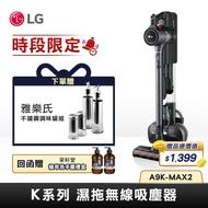 【超值豪禮組!限時下殺】LG樂金 A9K系列 WiFi 濕拖 無線吸塵器 A9K-MAX2 (寂靜灰)