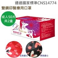 雙鋼印醫療口罩(每盒50片2盒共計100片)-久富餘製造(愛心紅+愛心黑)