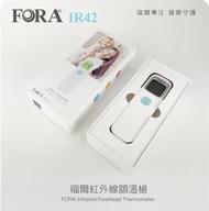 """(現貨)(快速出貨)(有發票)""""FORA""""福爾紅外線額溫槍 IR42"""