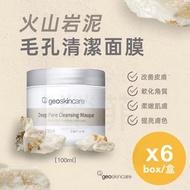 Geoskincare - GEO Skin Care 火山泥清潔面膜 x6